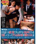 東京スペシャル 寝取られた話NTRシリーズ 自宅近くの廃工場でタムロする不良少年たちを注意しに行ったPTA会長の妻が寝取られた話「あなたたち、やっやめなさい!あっあぁぁぁ〜脱がさないでぇぇ」