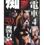 痴漢電車4 59人痴漢行為成功!!