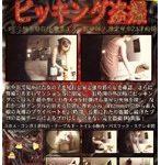 ピッキング盗撮 LIFE-7