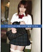 ウリをはじめた制服少女56 戸塚初ウリ少女