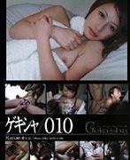ゲキシャ / 010 Kanae