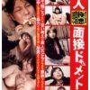素人面接ドキュメント 強制No.04