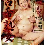 古希熟女 黒崎礼子 72歳