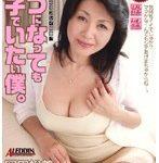 幾つになっても赤子でいたい僕。 岡田裕美