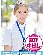 みさき(21)看護師 マジックミラー号 関西弁の可愛い新人ナースさんにデカチン挿入!真正中出し!!