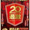 ナチュラルハイ20周年記念 怒涛の感謝祭BEST歴代人気 痴漢作品コンプリート12時間