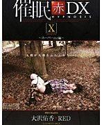 催眠 赤 DXX スーパーmc編 大沢佑香