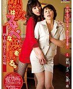 熟女はスケベな夢を見る。〜四十路で覚えたレズの味〜 矢部寿恵 澤村レイコ