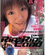 TOKYO Rin.*Rin.*Land Rin.