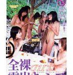 全裸girls 露出キャンプ