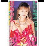 復刻セレクション 変貌2-罠にかかったM女- 田崎由希