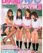ロリっ娘パイパン美少女学園 2