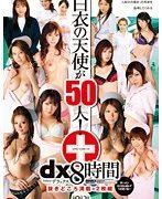 白衣の天使が50人!dx8時間