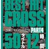 BEST HIT CROSS 50タイトル 12時間 PART4 2007年6月>>>12月