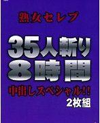 熟女セレブ35人斬り8時間中出しスペシャル!!