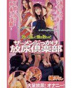 ザーメンぶっかけ放尿倶楽部(3)