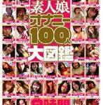 名古屋嬢 素人娘オナニー100人大図鑑