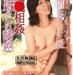 近●相姦 義母さんの誘惑 翔田千里