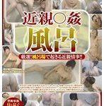 近親○姦風呂