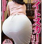 タイトスカートおばさん 〜はち切れんばかりの肉尻とムッチムチの太ももに誘われて濃厚セックス〜 20人4時間
