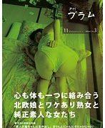 【月刊】夕刊プラム 11月号