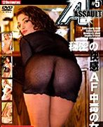 A ASSAULT #5 秘密の快感AF中毒の女