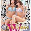 S級素人初撮りW(ダブル)AV Debut! 正反対のママ友同士ではじめてのAV出演 超ド変態ママあずみさん ヤリマンママさきさん