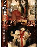 【裏】sugao 猥褻 拘束遊戯 8