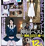 ザ☆ノンフィクション 美少女ドキュメント 神回ベスト〜清純黒髪娘編〜12人4時間