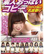 素人おっぱいコピー。2012秋の乳首祭り