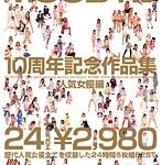 MOODYZ10周年記念作品集 人気女優編