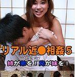 リアル近○相姦(5)〜姉が弟を!兄が妹を!