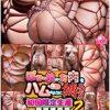ぽちゃ娘のお肉をハムのように縛る!! 2 初回限定生産特別増量版 約6時間30収録!!