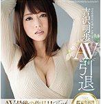 THE FINAL 吉沢明歩AV引退