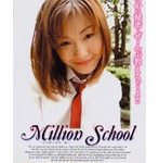 Million School HARUKA