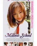 Million School HARUKA