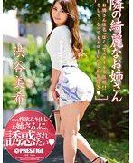 隣の綺麗なお姉さん 渋谷美希