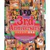 LEO 3rd Anniversary エログラマー賞発表