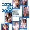 コスプレ占い2006