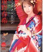 THE LOVE STORIES 遠野春希