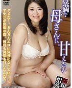 近親相姦 豊満な母さんに甘えたい 平亜矢子