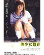 美少女教育.愛葉亜希