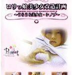 ロリっ娘美少女改造計画〜うらうら美少女・シノブ〜