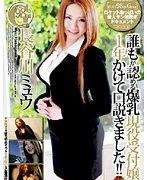 誰もが認める爆乳現役受付嬢を1年かけて口説きました!! 長谷川ミュウ