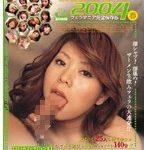 フェラコレ2004春