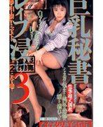 巨乳秘書レイプ浸け 3