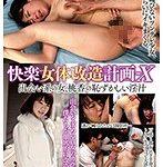 快楽女体改造計画-X 出会い系の女、桃香の恥ずかしい淫汁