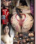 マゾ淫語 7 星川麻紀