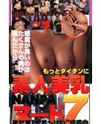 素人美乳NANPAヌード 7