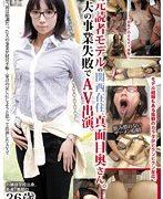元読者モデルだった関西在住の真面目奥さん。夫の事業失敗でAV出演。